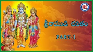 Sri Rama Charitham Part-1 || Lord Sri Rama Devotional Songs