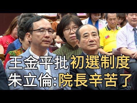王金平批初選制度 朱立倫 : 王院長委屈了|寰宇整點新聞20190517