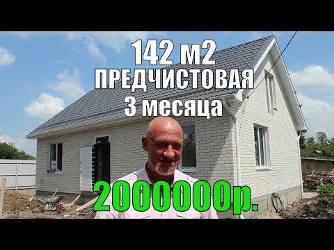 Дом за 2000000 рублей в Краснодаре. 142м2 ПРЕДЧИСТОВАЯ!