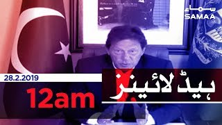 Samaa Headlines - 12AM - 28 February 2019