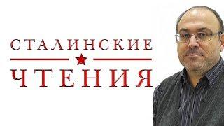 СТАЛИНСКИЕ ЧТЕНИЯ. Александр Колпакиди