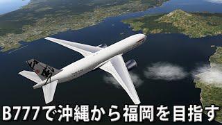 B777で沖縄から福岡を目指す 【X-plane10 実況 #3】
