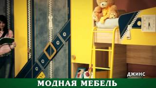видео Купить Детская комната Джинс(вариант 3) от производителя по лучшей цене в Киевской области от Интернет-магазина