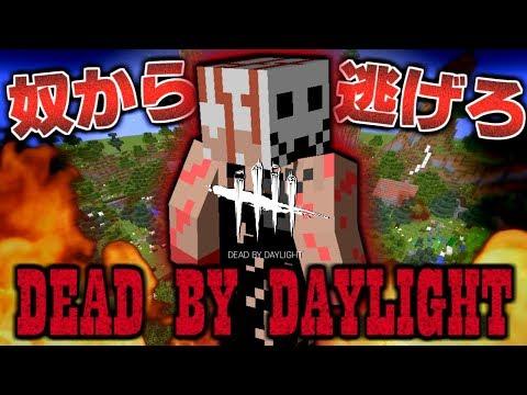 【マイクラ】DEAD BY DAYLIGHTができる?殺人鬼から逃げ切れ!