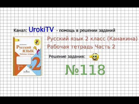 Упражнение 118 - ГДЗ по Русскому языку Рабочая тетрадь 2 класс (Канакина, Горецкий) Часть 2