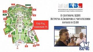 А.Скляров: Яхве против Баала - хроника переворота