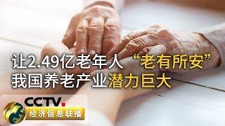 《经济信息联播》 20191007  CCTV财经