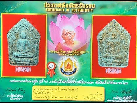 Khun Phaen Prai Kumarn Hlang Baeb 2515 LP Tim Blue Powders