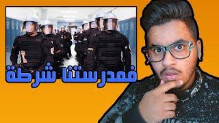 ليه الشرطة اخذتنا من داخل الفصل 😱💔