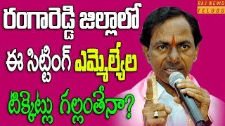 TRS Sitting MLAs Who are Unlikely to Get Party Ticket in Rangareddy District? || Raj News