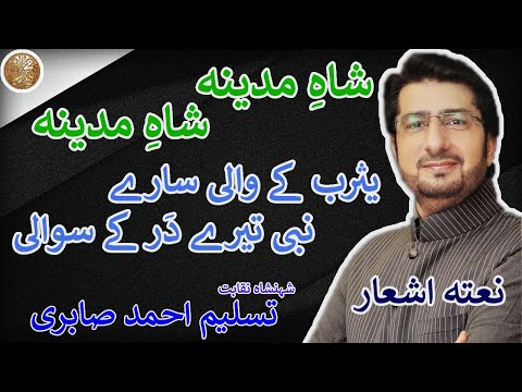 Shah e Madina (With Naatia Ashaar) By Tasleem Ahmed Sabri