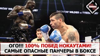 ОГО!!! Все победы нокаутами! Дикий, БТР, Китаец или машина? Кто самый опасный нокаутер в боксе?