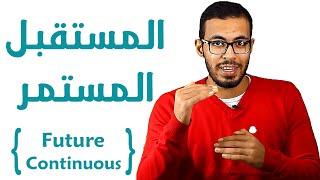 6- شرح زمن المستقبل المستمر في اللغه الانجليزيه Future Continuous Tense
