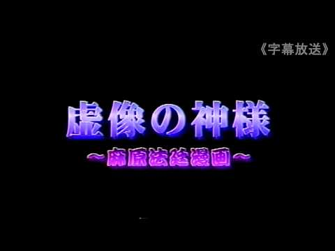 【R&C・DAS】字幕サービス 麻原法廷漫画(ドキュメンタリー)