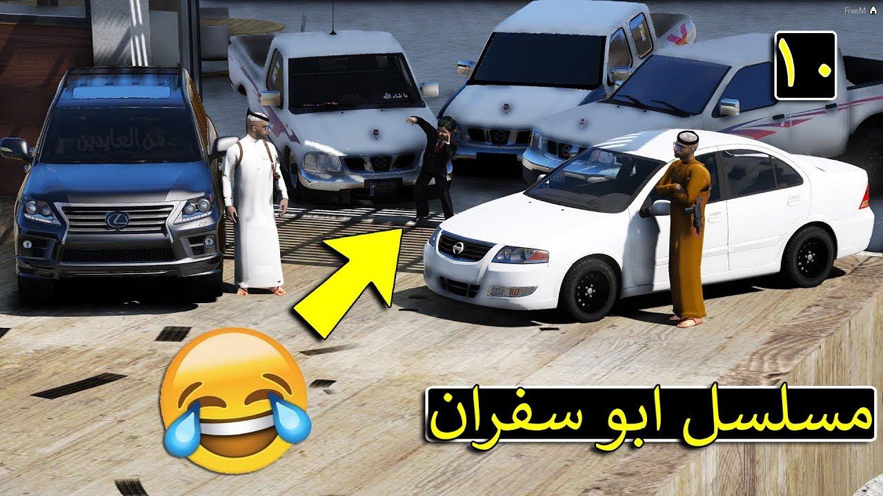 مسلسل 10 ابو سفران شرينا معرض نيسان هدية لسفران Gta 5 Youtube