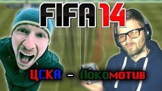FIFA 14: ЦСКА - Локомотив. РФПЛ