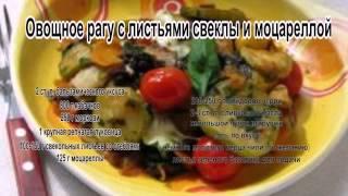 Как приготовить овощное рагу.Овощное рагу с листьями свеклы и моцареллой