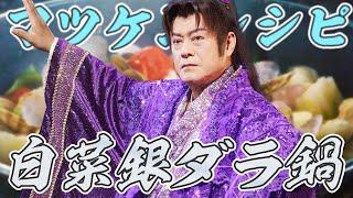 【調味料なし!】白菜銀ダラ鍋【マツケンレシピ】