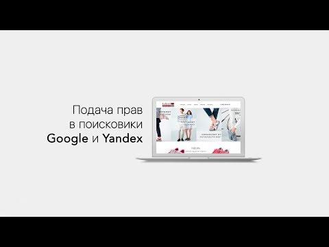 Подача прав на сайт WIX в поисковике Google и Yandex