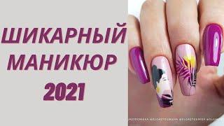 Шикарный Маникюр 8 МАРТА 2021 Красивый Дизайн Ногтей Фото новинки Nail Art Design