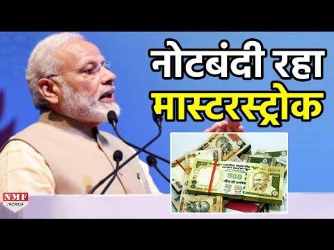 Demonetisation साबित हुआ Masterstroke , Economy को 5 Lakh Crore का Profit