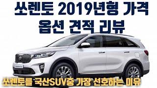기아 쏘렌토 2019년형 더마스터 가격 옵션 견적 1부 Kia Sorento 2019