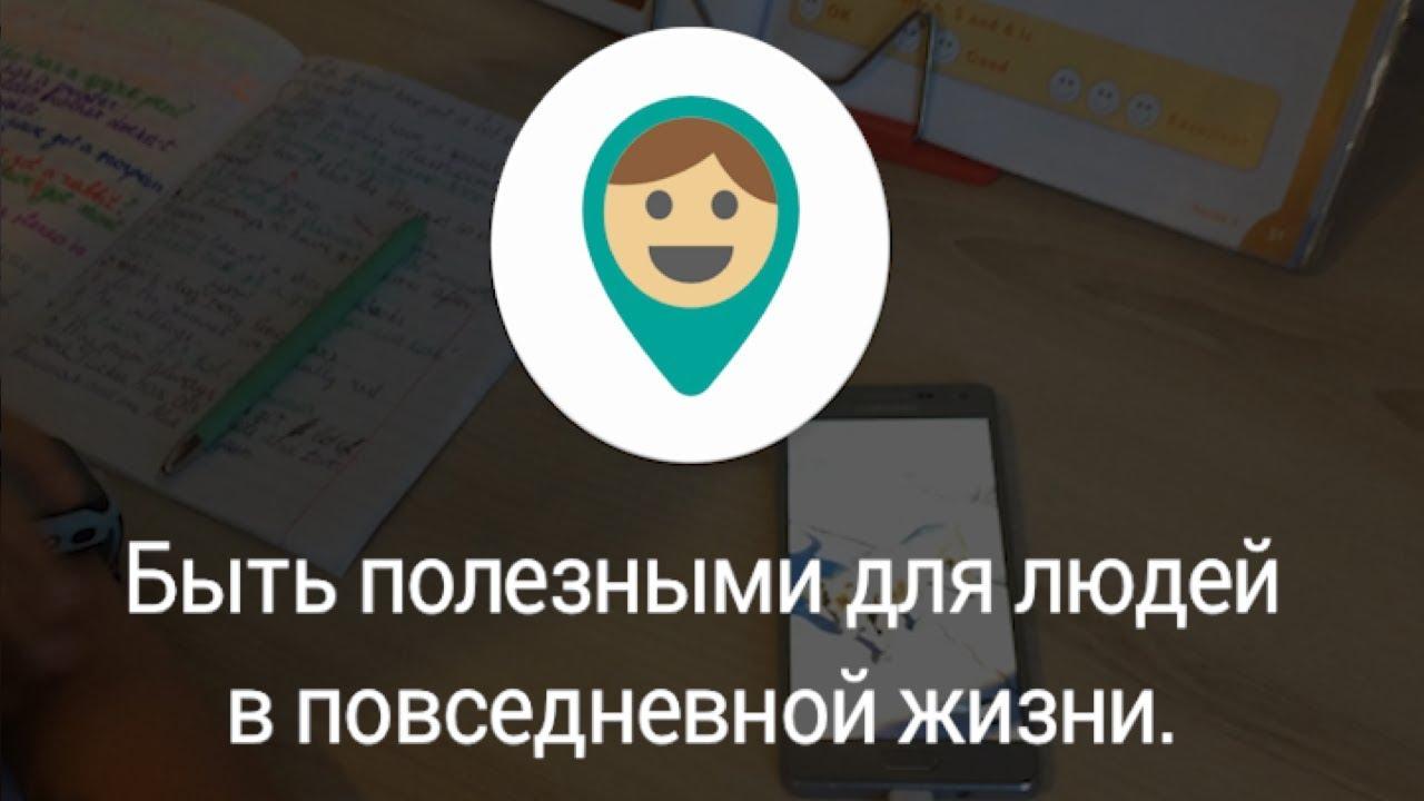Семейный GPS локатор KidsControl.