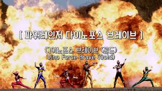 Download Video [ENG/HAN/ROM LYRICS] Seyoung - Dino Force Brave MP3 3GP MP4