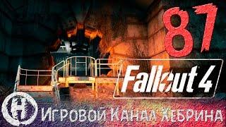 Прохождение Fallout 4 - Часть 87 Убежище 95
