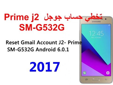 Reset Gmail Account J2- Prime SM-G532G Android 6.0.1 - YouTube