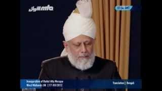 Inauguration of Baitul Atta Mosque, Wolverhampton, West Midlands, UK - 17 Mar 2012