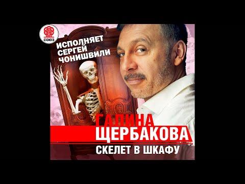 Скелет в шкафу. Щербакова Г. Аудиокнига. читает Сергей Чонишвили