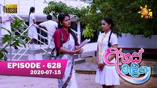 Ahas Maliga | Episode 628 | 2020-07-15 Thumbnail