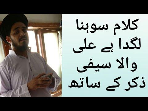 sohna-lagda-ae-ali-wala-by-syed-fahad-shah-|-ali-mola-|-|khadim-e-aulia|-|saifi-naat|