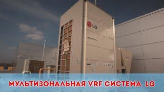 видео Кондиционирование LG Electronics. Итоги 2012