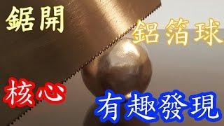 鋁箔紙金屬球裡面真實結構?What's INSIDE?(Polished Aluminium Foil Ball)