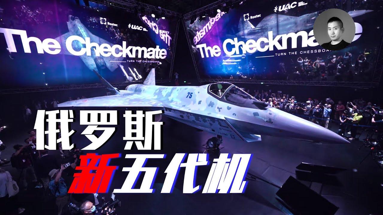 俄羅斯推出新五代機對標F-35?但卻將了誰的軍?中國的FC-31還有希望嗎? | 說真話的徐某人