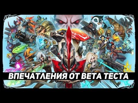 видео: battleborn - Впечатления от beta версии [oklp]