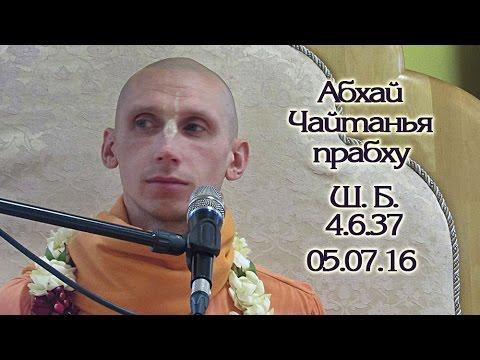 Шримад Бхагаватам 4.6.37 - Абхай Чайтанья прабху
