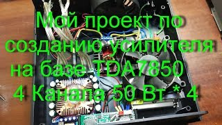 Усилитель на базе TDA7850 4 Канала 50 Вт * 4