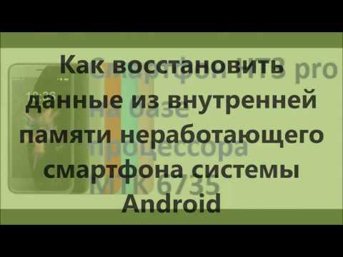 Как восстановить  данные из внутренней памяти неработающего телефона системы Android процессор MTK