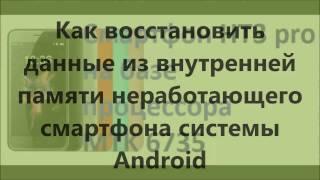 видео Восстановление данных с телефона Android и файлов
