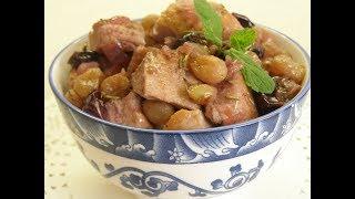 #мясоввинномсоусе#курица Мясо с виноградом в винном соусеIОчень вкусное блюдо!