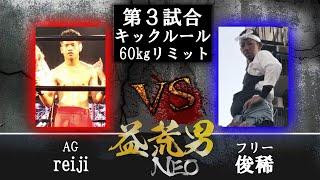 MASURAO-NEO-vol.9 第3試合チームAG reiji VS フリー 俊稀.