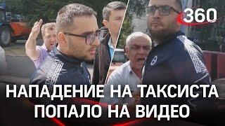«Всей толпой на меня?»: таксист снял на видео, как ему угрожают неизвестные возле метро в Москве