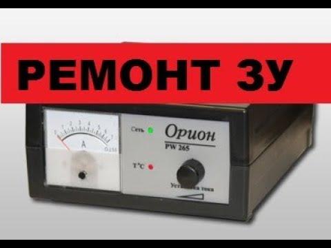 """Ремонт зарядного устройства """"Орион"""". PW-265."""