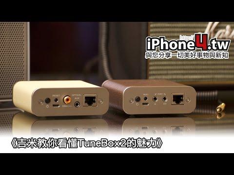 Nexum TuneBox2 (TB201)WiFi 音樂分享器/多房間音樂撥放器 - 象牙白