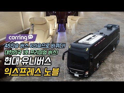 [카링TV] 45인승 버스가 6인승 버스로 변신! 대�