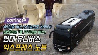 [카링TV] 45인승 버스가 6인승 버스로 변신! 대한민국 1호 프리미엄 버스, 캠핑카, 리무진버스, 침대, 화장실은 기본.