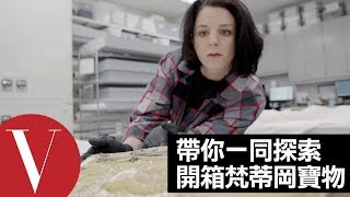 開箱梵蒂岡寶物!帶你一探究竟|Vogue Taiwan